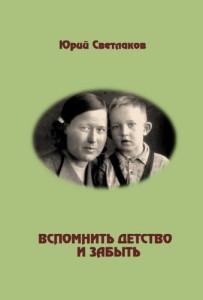 svetlakov_detstvo