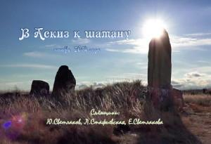 svetlakov_askiz_2014