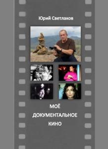 svetlakov_dockino