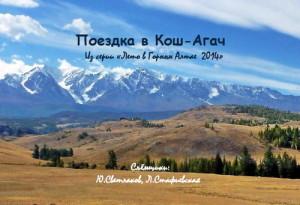 svetlakov_koshagach_2014