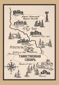 svetlakov_mysterious_Siberia