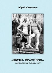 svetlakov_zhizn_vrasploh