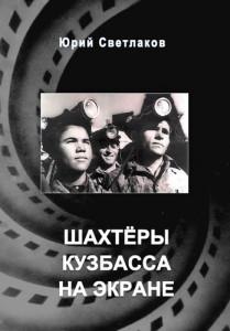 svetlakov_shahteri