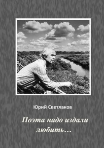 svetlakov_poeta
