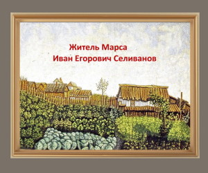 svetlakov_zhitelmarsa